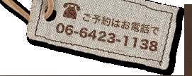 ご予約はお電話で 06-6423-1138